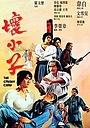 Фільм «Дерзкий нахал» (1980)