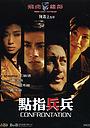Фільм «The New Option: Confrontation» (2003)