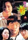 Фільм «Jing hua rou bo jiang jian dang» (1994)