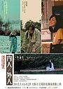 Фільм «Ye lian xiang» (2012)
