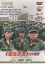 Фільм «Bao gao ban zhang 5» (1996)
