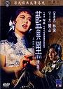 Фільм «Lan yu hei (Xia)» (1966)