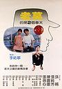 Фільм «Lao Mo de di er ge chun tian» (1984)