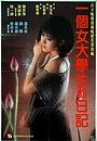 Фільм «Yi ge nu da xue sheng de ri ji» (1986)