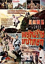 Фільм «Yu mian sha xing» (1969)