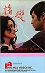 Фильм «Qing bian» (1972)
