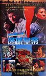 Фільм «Bian cheng xiao xiong» (1995)