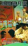 Фільм «Tang xi feng yue hen» (1992)
