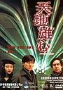 Фільм «Армагеддон» (1997)