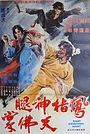 Фільм «Feng zhi shen tui tian fo zhang» (1978)
