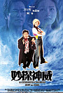 Фільм «Miao tan shen wei» (2004)