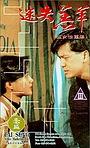 Фільм «Yu nu xing chong shang» (1993)