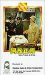 Фільм «A Mao zheng chuan» (1976)