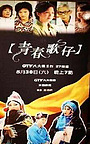 Фільм «Qing chun ge zai» (2009)