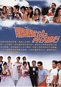 Фільм «Chao ji wu di zhui nu zai 2 zhi gou zai xiong xin» (1997)
