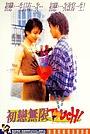 Фільм «Первая любовь» (1997)