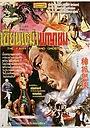 Фільм «Shen hu gui xia» (1970)