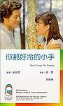 Фільм «Ni na hao leng di xiao shou» (1980)