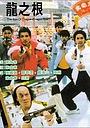 Фільм «Long zhi gen» (1992)