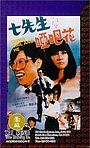 Фільм «Qi xin sheng yu Ya ba hua» (1983)