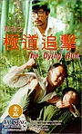 Фільм «The Dying Run» (1993)