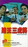 Фільм «Божественные игроки» (1990)