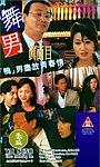 Фільм «Wu nan zhen mian mu» (1994)
