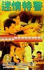 Фільм «Mi qing te jing» (1995)