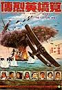 Фільм «Герои восточных небес» (1977)