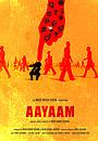 Фільм «Aayaam» (2021)