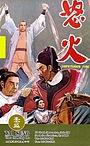 Фільм «Huo lian» (1972)