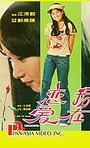 Фільм «Wo zai lian ai» (1975)