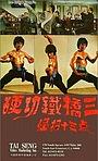 Фільм «Mang han dou lao qian» (1979)