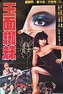 Фільм «Yu mian zhi zhu» (1982)