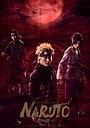 Фільм «Наруто»
