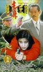 Фільм «Борцы с наркотиками» (1995)