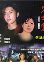 Фільм «Уличные ангелы» (1999)