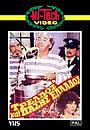 Фільм «Trellos kai pasis Ellados» (1983)