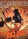 Фільм «Xiong xie» (1981)