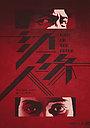 Фільм «Bian yuen ren» (1981)