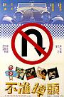 Фільм «Разворот запрещён» (1981)