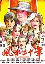 Фільм «Feng shui er shi nian» (1983)