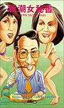 Фільм «Gun nu wen lao chen» (1977)