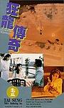 Фільм «Kuang long chuan qi» (1992)
