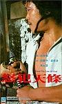 Фільм «Nu fan tian tiao» (1980)