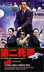 Фільм «Di er si zui» (1989)