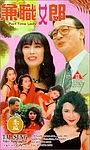 Фільм «Gim neui long» (1994)