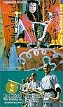 Фільм «Пять Бойцов из Шаолиня» (1984)