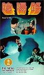 Фільм «Yin yang lu» (1990)