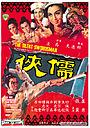 Фільм «Бесшумный фехтовальщик» (1967)